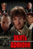 Смотреть фильм Убить дракона онлайн на Кинопод бесплатно