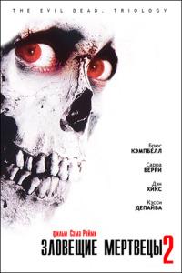 Смотреть Зловещие мертвецы 2 онлайн на Кинопод бесплатно