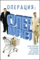 Смотреть фильм Операция: Супермаркет онлайн на Кинопод бесплатно