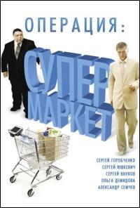 Смотреть Операция: Супермаркет онлайн на Кинопод бесплатно