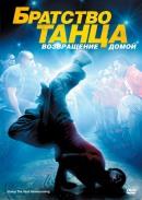 Смотреть фильм Братство танца: Возвращение домой онлайн на KinoPod.ru платно