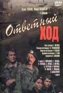 Смотреть фильм Ответный ход онлайн на KinoPod.ru бесплатно