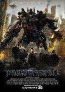 Смотреть фильм Трансформеры 3: Тёмная сторона Луны онлайн на KinoPod.ru платно