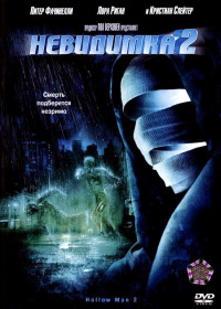 Смотреть Невидимка 2 онлайн на Кинопод бесплатно