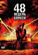 Смотреть фильм 48 недель спустя онлайн на KinoPod.ru бесплатно