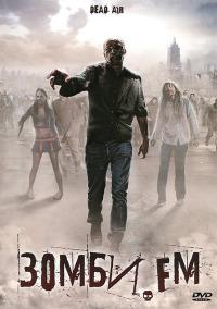 Смотреть Зомби. FM онлайн на Кинопод бесплатно