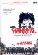 Смотреть фильм Собачий полдень онлайн на KinoPod.ru платно
