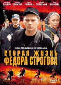 Смотреть Вторая жизнь Фёдора Строгова онлайн на Кинопод бесплатно