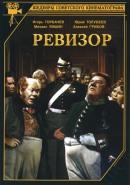 Смотреть фильм Ревизор онлайн на KinoPod.ru бесплатно