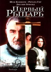 Смотреть Первый рыцарь онлайн на Кинопод бесплатно