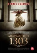 Смотреть фильм Апартаменты 1303 онлайн на Кинопод бесплатно