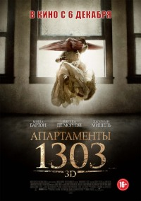 Смотреть Апартаменты 1303 онлайн на Кинопод бесплатно