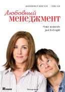 Смотреть фильм Любовный менеджмент онлайн на Кинопод бесплатно