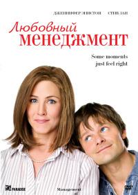 Смотреть Любовный менеджмент онлайн на Кинопод бесплатно
