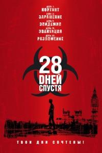 Смотреть 28 дней спустя онлайн на Кинопод бесплатно