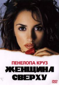 Смотреть Женщина сверху онлайн на KinoPod.ru бесплатно