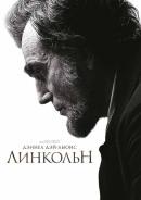 Смотреть фильм Линкольн онлайн на Кинопод платно