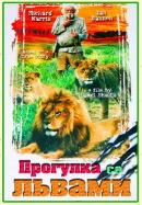Смотреть фильм Прогулка со львами онлайн на Кинопод бесплатно