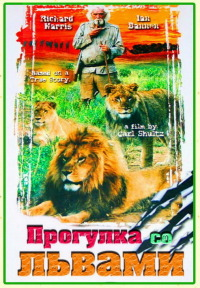 Смотреть Прогулка со львами онлайн на Кинопод бесплатно