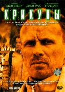 Смотреть фильм Крикуны онлайн на KinoPod.ru платно
