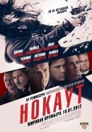 Смотреть фильм Нокаут онлайн на Кинопод бесплатно