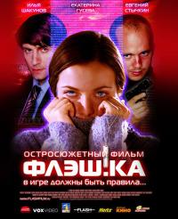 Смотреть Флэш.ка онлайн на Кинопод бесплатно
