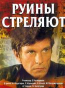 Смотреть фильм Руины стреляют... онлайн на KinoPod.ru бесплатно