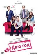 Смотреть фильм Даю год онлайн на KinoPod.ru бесплатно