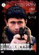 Смотреть фильм Полицейский, имя прилагательное онлайн на Кинопод бесплатно