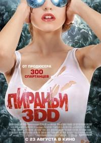 Смотреть Пираньи 3DD онлайн на Кинопод бесплатно