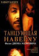 Смотреть фильм Танцующая наверху онлайн на KinoPod.ru платно