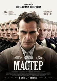 Смотреть Мастер онлайн на Кинопод бесплатно