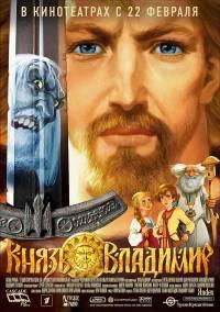Смотреть Князь Владимир онлайн на Кинопод бесплатно
