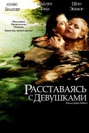 Смотреть фильм Расставаясь с девушками онлайн на KinoPod.ru бесплатно