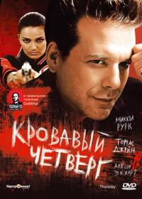 Смотреть Кровавый четверг онлайн на Кинопод бесплатно
