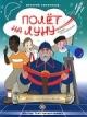 Смотреть фильм Полет на Луну онлайн на Кинопод бесплатно
