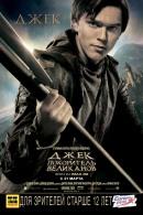 Смотреть фильм Джек – покоритель великанов онлайн на Кинопод бесплатно