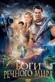 Смотреть фильм Боги речного мира онлайн на Кинопод бесплатно