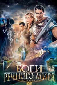 Смотреть Боги речного мира онлайн на Кинопод бесплатно