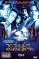 Смотреть фильм Полиция будущего онлайн на KinoPod.ru бесплатно