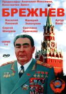 Смотреть фильм Брежнев онлайн на Кинопод бесплатно