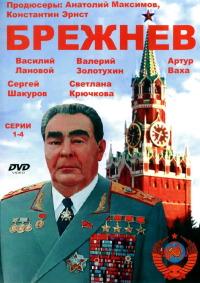 Смотреть Брежнев онлайн на Кинопод бесплатно
