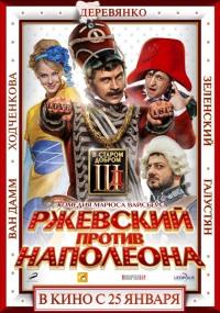 Смотреть Ржевский против Наполеона онлайн на Кинопод бесплатно