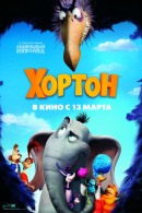 Смотреть фильм Хортон онлайн на KinoPod.ru платно