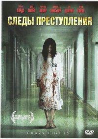 Смотреть Следы преступления онлайн на Кинопод бесплатно