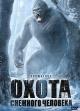 Смотреть фильм Охота на снежного человека онлайн на Кинопод бесплатно