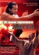 Смотреть фильм К вам пришёл ангел онлайн на Кинопод бесплатно