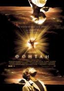 Смотреть фильм Фонтан онлайн на Кинопод бесплатно