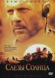 Смотреть фильм Слезы солнца онлайн на Кинопод бесплатно
