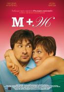 Смотреть фильм М+Ж онлайн на Кинопод бесплатно